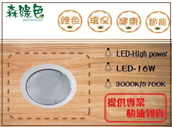 《 森綠色 》LED-16W【SG-8835-1D】圓形崁燈 崁入孔15cm/省電/檯燈/燈泡/軌道/投射燈/筒燈/吸頂
