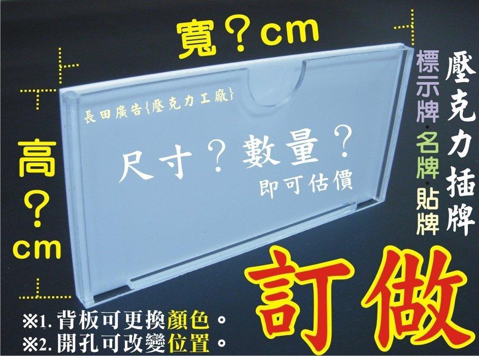 ☆量多 ☆壓克力插牌 壓克力標示牌 壓克力 夾 名片架 紙張 書籤 A4型錄架 DM展示架 四層展示架 陳列架