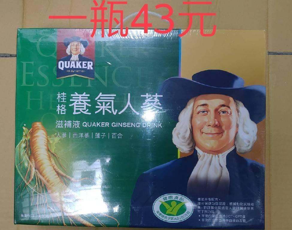 桂格養氣人蔘滋補液(60mlX30入/盒)養氣人蔘一瓶=43元