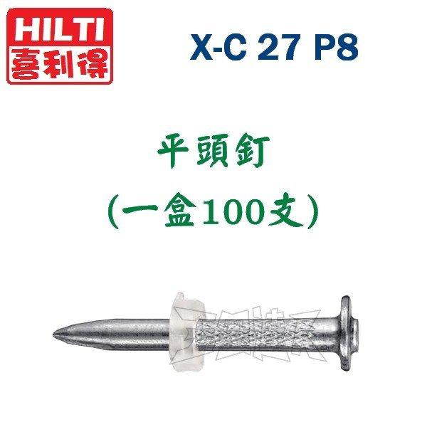 【五金達人】HILTI 喜利得 喜得釘 X-C 27 P8 平頭水泥釘 DX2 DX5 DX351 [兩盒下標處]
