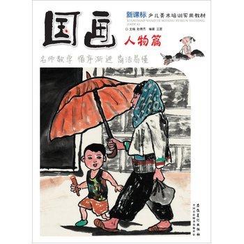 2【兒童繪畫】新課標少兒美術培訓 教材 國畫 人物篇