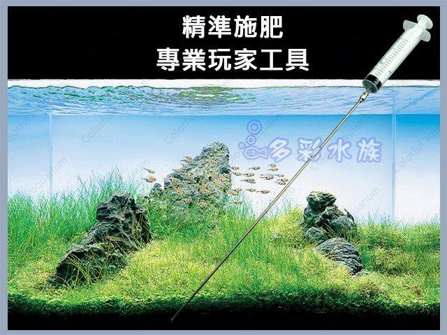 +►►多彩水族◄◄304不銹鋼《液肥注射器/ 專業型》(50cm針頭+塑鋼注射器)戊二醛點射,除黑毛藻除藻、打肥器吸渦蟲