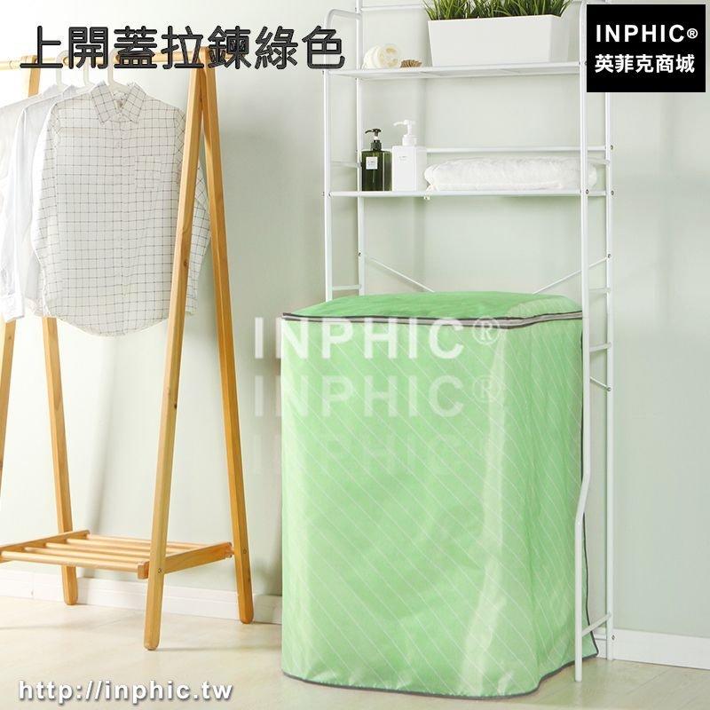 INPHIC-洗衣機罩滾筒上開自動防水防曬冰箱套子防塵掛袋-上開蓋拉鍊綠色_S3004C