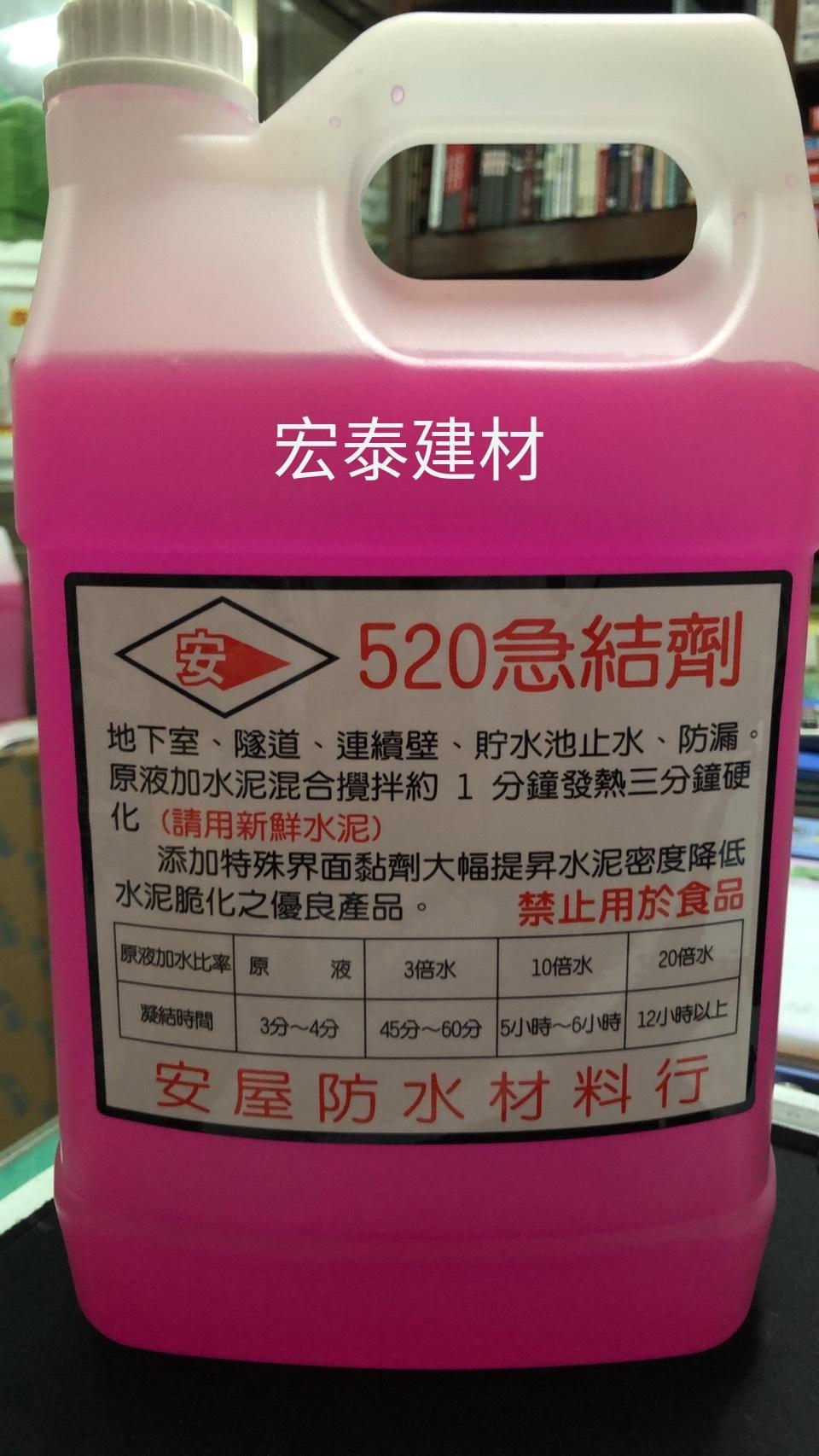 [台北市宏泰建材]520急結劑1加侖原液和水泥攪拌即可