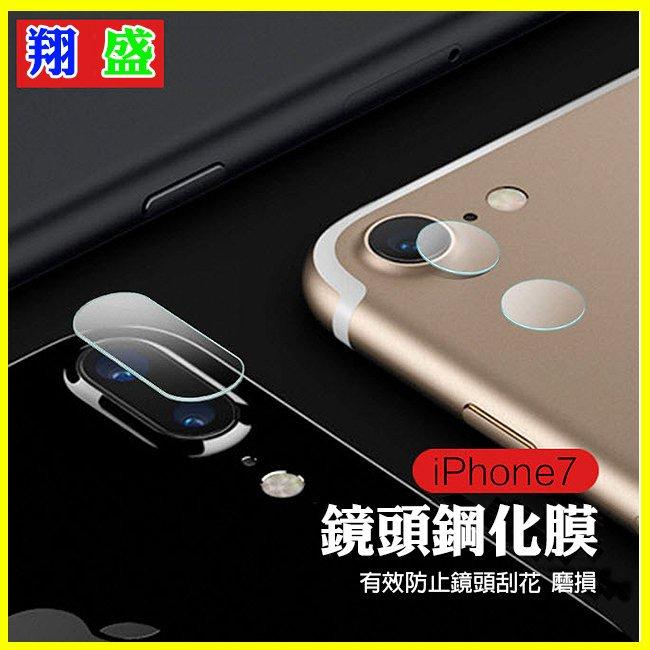 【翔盛】9H玻璃鏡頭保護貼 iPhone 6S 7 8 Plus X XR XS max 鏡頭貼 鏡頭玻璃膜 防爆玻璃貼