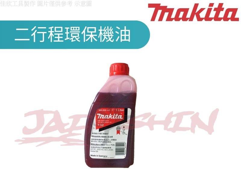 【桃園戀】含稅Makita 牧田 2T 二行程機油 混合比 50:1 鏈鋸 割草機 二行程引擎 980008142