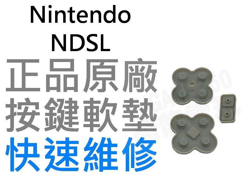 任天堂Nintendo DSL NDSL 按鍵軟墊 品(維修零件)【台中恐龍電玩】