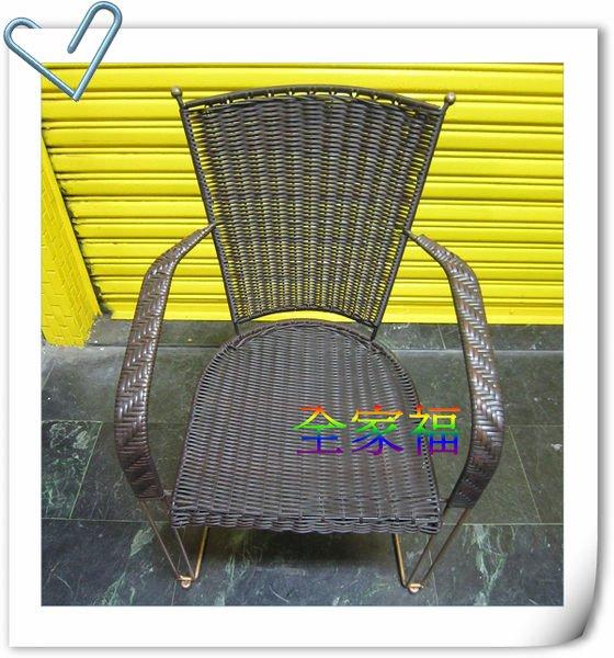 大高雄最便宜~全家福二手貨 ~  全 新 ~休閒藤椅/餐椅/造型椅/洽談桌椅/庭園休閒桌椅~