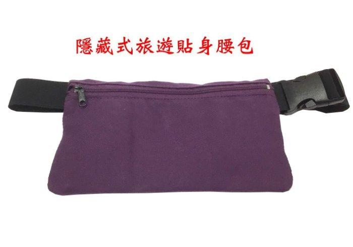【IMAGEDUCK】M7270-( 拍品)隱藏式旅遊貼身腰包 護照包(紫)803