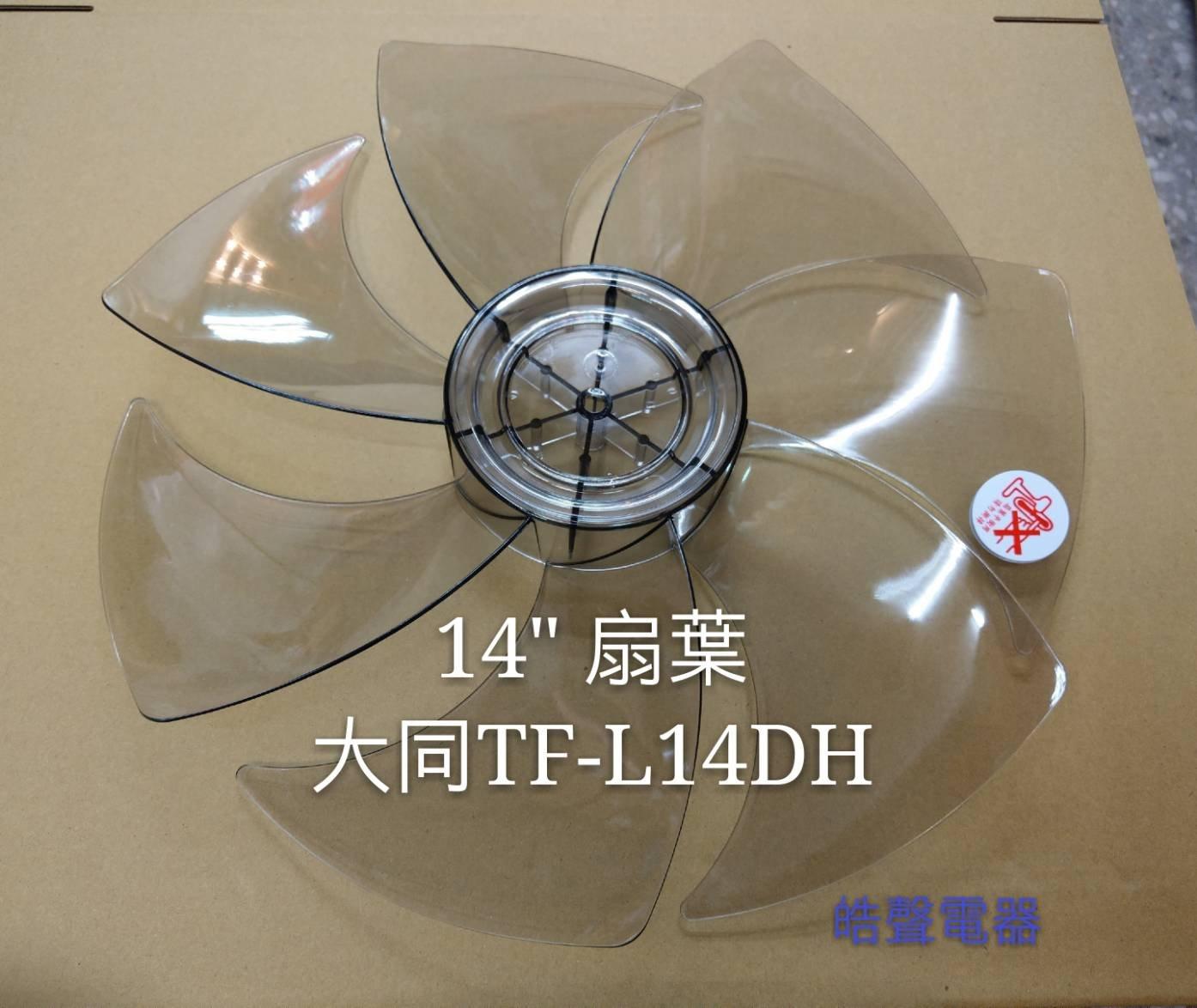 大同TF-L14DH 扇葉 DC節能扇 葉片 14吋大同電風扇扇葉  DC