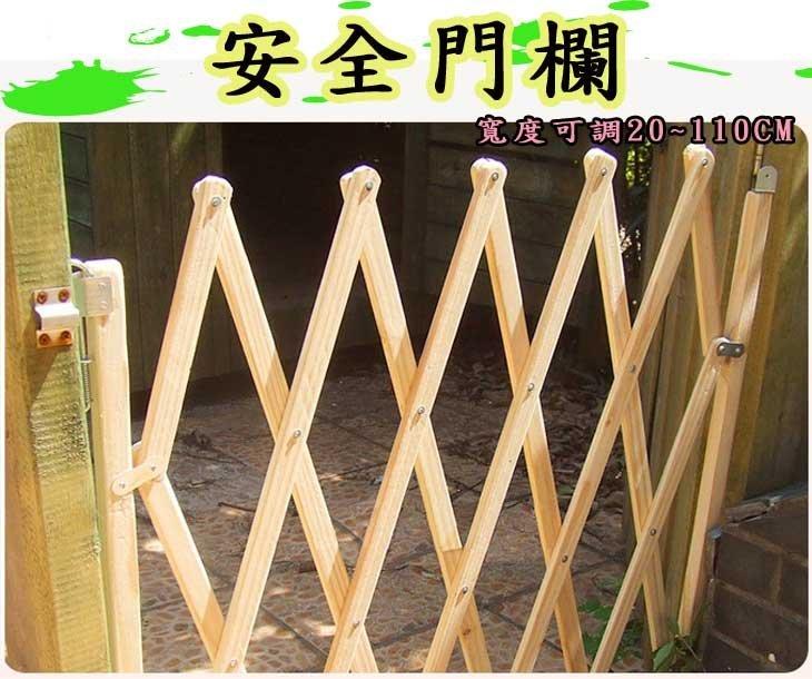 (有天然實木香味 )伸縮可調式實木門欄 嬰兒圍欄 寶寶柵欄 樓梯防護欄 寵物圍欄 竹籬笆.造景  欄護欄兒童遊戲圍籬