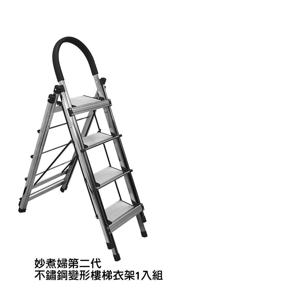 妙煮婦 第二代 不鏽鋼變形樓梯衣架 (宅配免運) 樓梯 衣架 快速變形