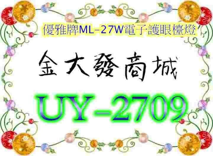 新北市-金大發優雅牌ML-27W電子護眼檯燈【UY-2709/UY2709】