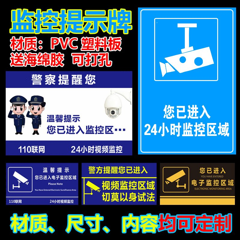 【AMAS】-警方提醒您已進入24小時監控區域標識牌提示貼110視頻內有監控安全警示牌提示牌標志定做