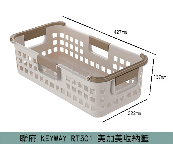 『振呈』 聯府KEYWAY RT501 美加美收納籃 整理籃 提籃 可堆疊收納籃  製