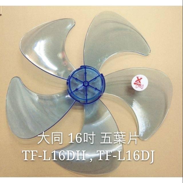 大同TF-L16DH TF-L16DJ 扇葉 葉片 16吋大同電風扇扇葉 扇葉 5葉片 【皓聲 】