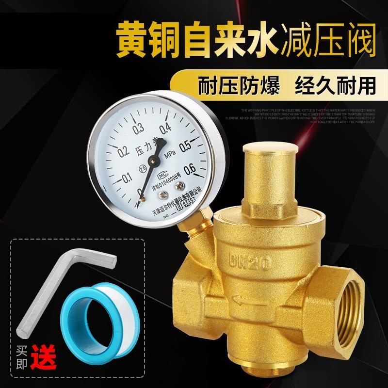 (台*灣)調節控制閥減壓水管試壓器壓力表自動水壓穩壓家用測試表重型可調