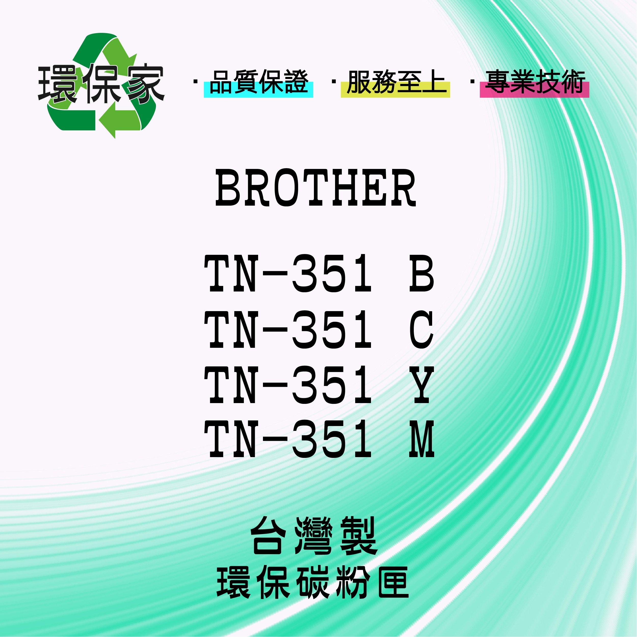 【含稅免運】BROTHER TN-351 適用 HLL8250CDN/HLL8350CDW/MFCL8600CDW