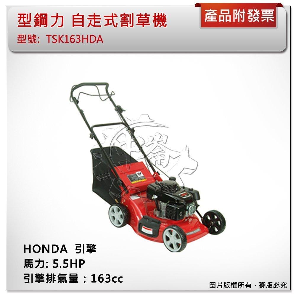 *中崙五金【附發票】(來電/店優惠價) 型鋼力 達龍 TSK163HDA HONDA 引擎自走式割草機 除草機