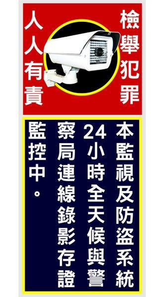 監視器 全天24小時監控保全監視錄影警告標誌貼紙(1張)S1-監視器材門禁 防盜 DVR監視系統無線針孔