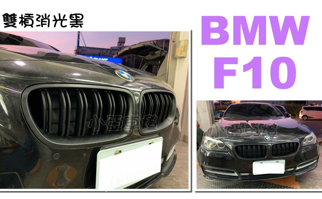 小亞車燈改裝*全新 BMW F10 F11 M5 類 M4 LOOK 消光黑 F10水箱罩 大鼻頭 水箱護罩