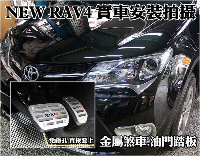 大新竹【阿勇的店】2013年後 RAV4 專車專用 免鎖螺絲免打孔 白金髮絲紋路 煞車油門 踏板 高品質止滑膠墊絕不鬆動