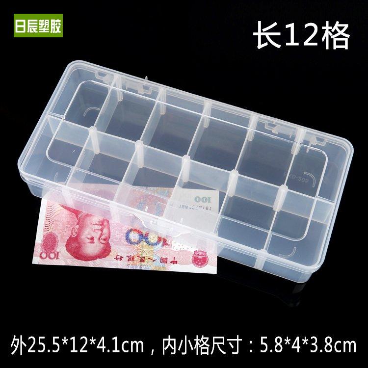 橙子的店 長12格透明塑料盒螺絲收納盒 分類盒工具電子零件盒子多格有蓋