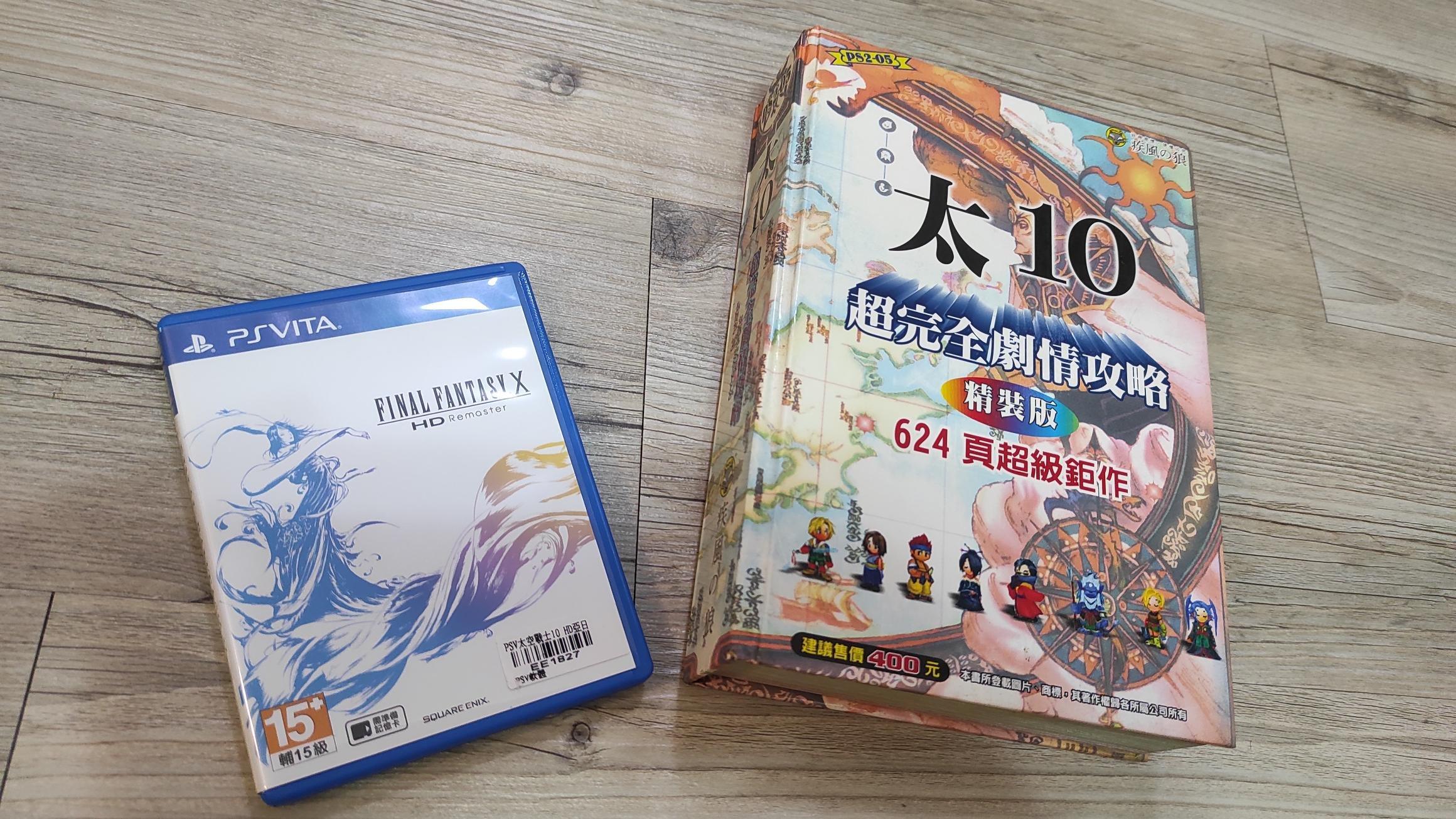 PSV 最終幻想10(亞日版)+超完全劇情攻略本