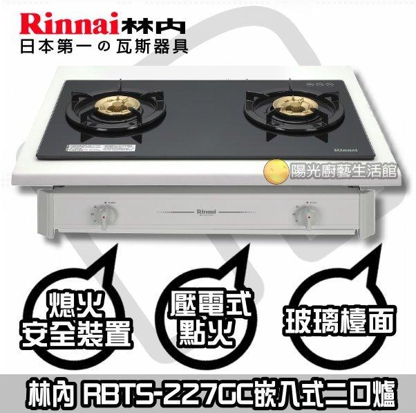 【陽光廚藝】林內牌RBTS-227GC嵌入式二口瓦斯爐☆高雄送 ☆