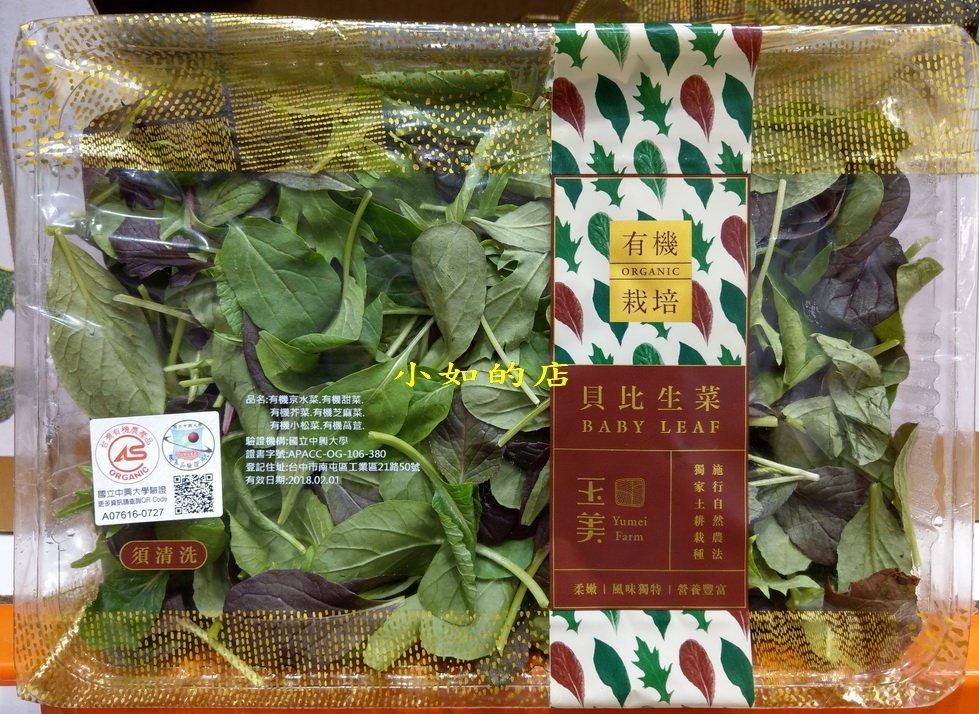 【小如的店】COSTCO好市多代購~貝比生菜(每包200g)