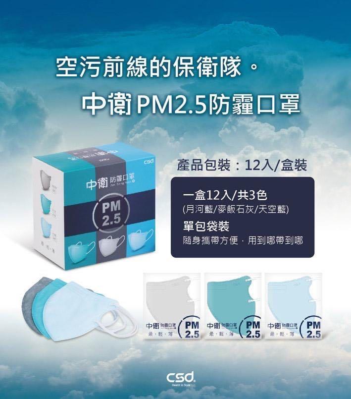 中衛口罩 CSD PM2.5 防霾口罩 立體口罩 非醫療