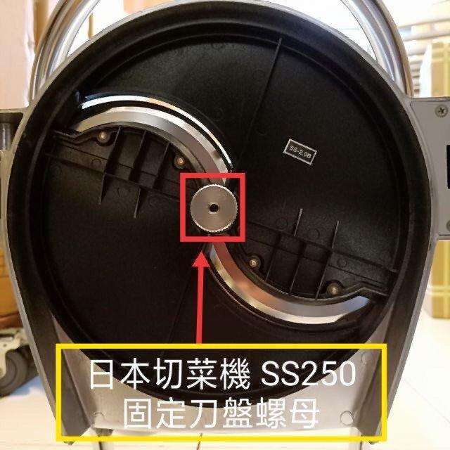 SS250 固定刀盤螺母 原廠 (材質:白鐵) 日本切菜機 固定刀盤螺母 ss250專用零件 高麗菜刨絲器 原廠零件