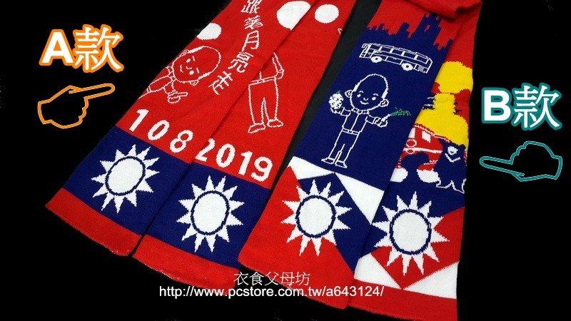 ( ) 2019 國旗圍巾 - 製