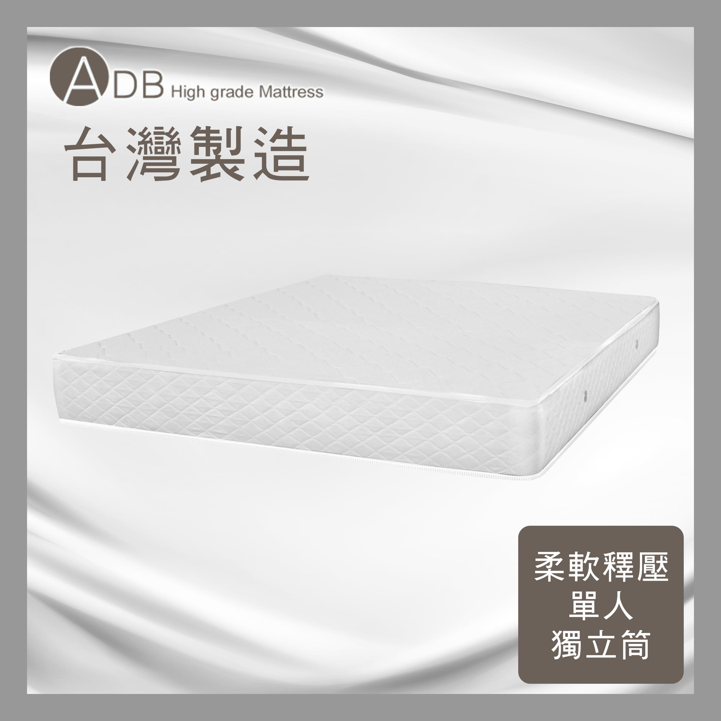 【多瓦娜】奧斯卡獨立筒床墊-單人3.5尺/雙人5尺-154A/154B