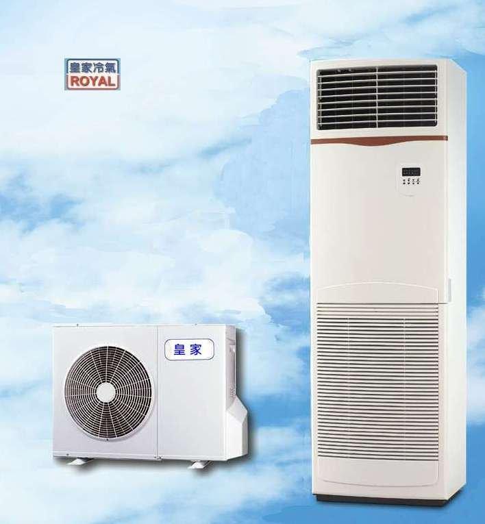 【阿貴不貴屋】ROYAL皇家 4噸 《20~25坪》氣冷式箱型冷氣  落地型冷氣  分離式冷氣☆ 採用國際牌冷氣 壓縮機