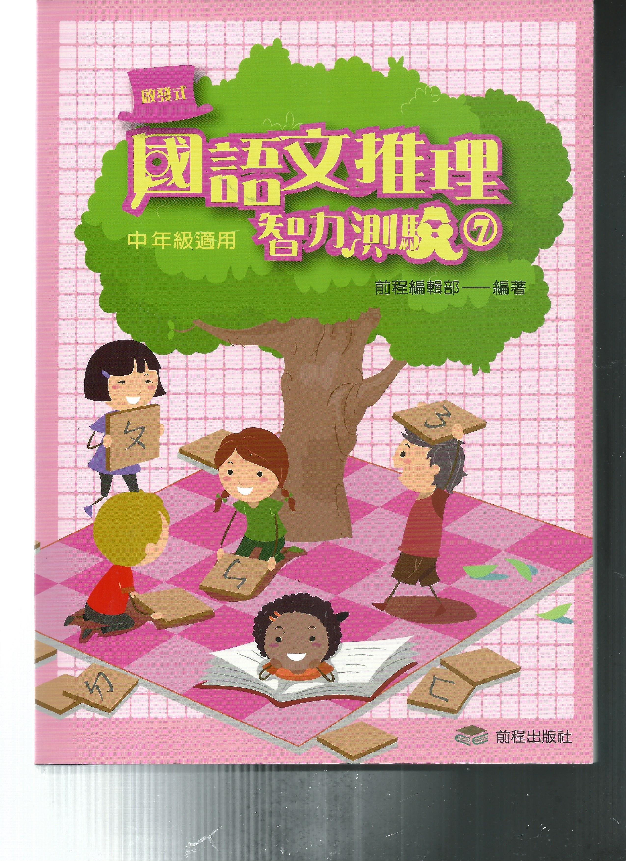 前程 .啟發式國語文推理智力測驗(7)-中年級