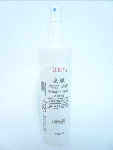 ☆紅粧行☆釆葳 TSAE WEI 活細胞.超黏定型液250ml