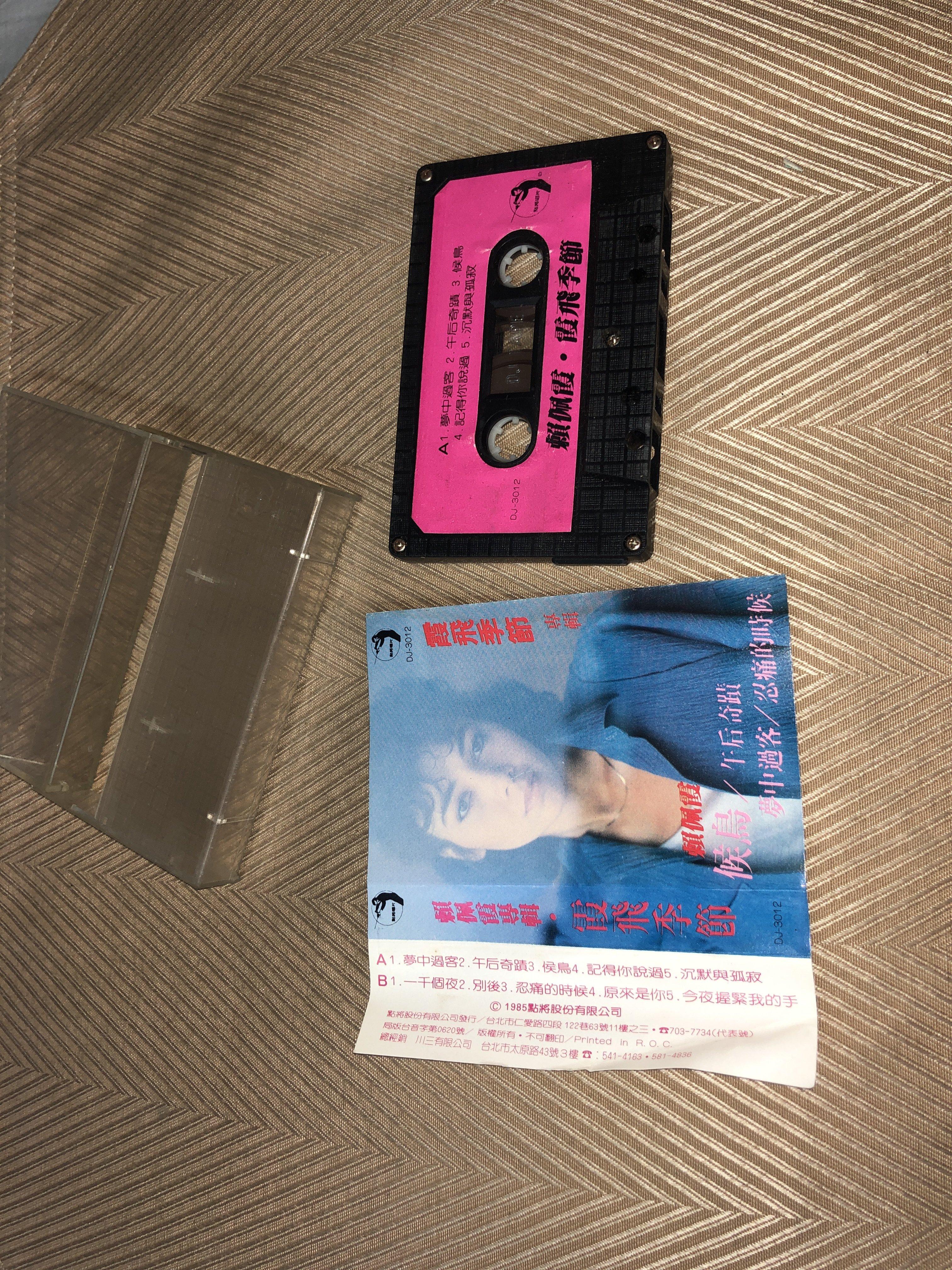 【李歐的音樂】點將唱片1985年 賴佩霞 霞飛季節 夢中過客錄音帶卡帶