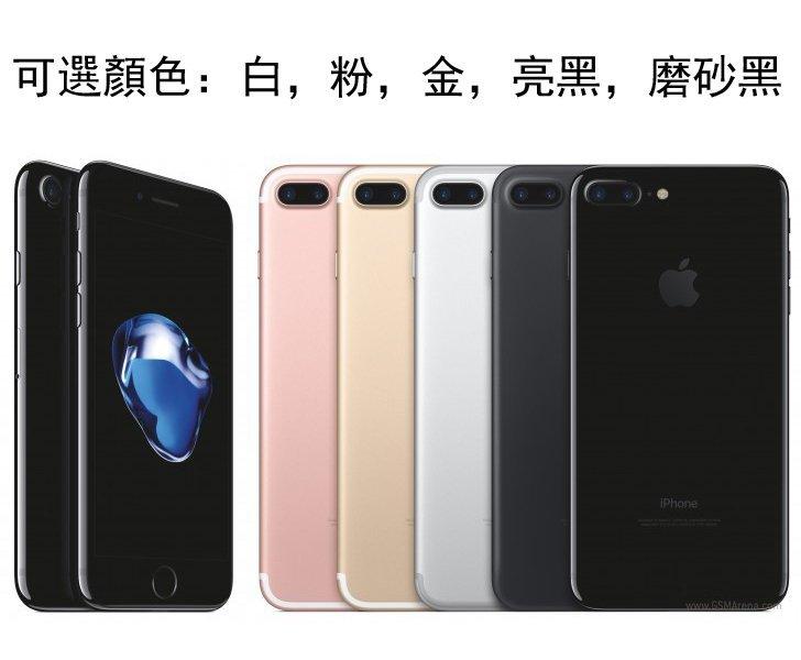 保固一年 原廠盒裝 Apple iPhone7 plus 128G (送鋼化膜+保護套) i7+ 5.5吋 全新庫存機