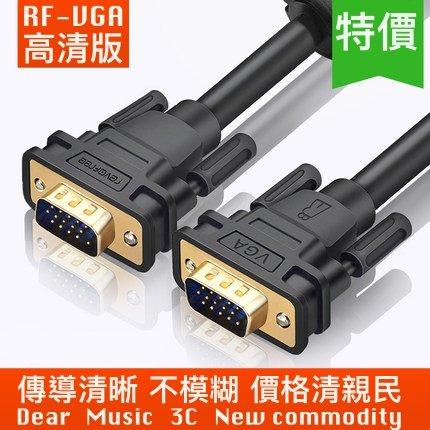 帝兒3C 中 VGA線 主機電腦連接線 電視與視頻數據傳輸 監控投影顯示器線 信號鏈高清 vja 2M