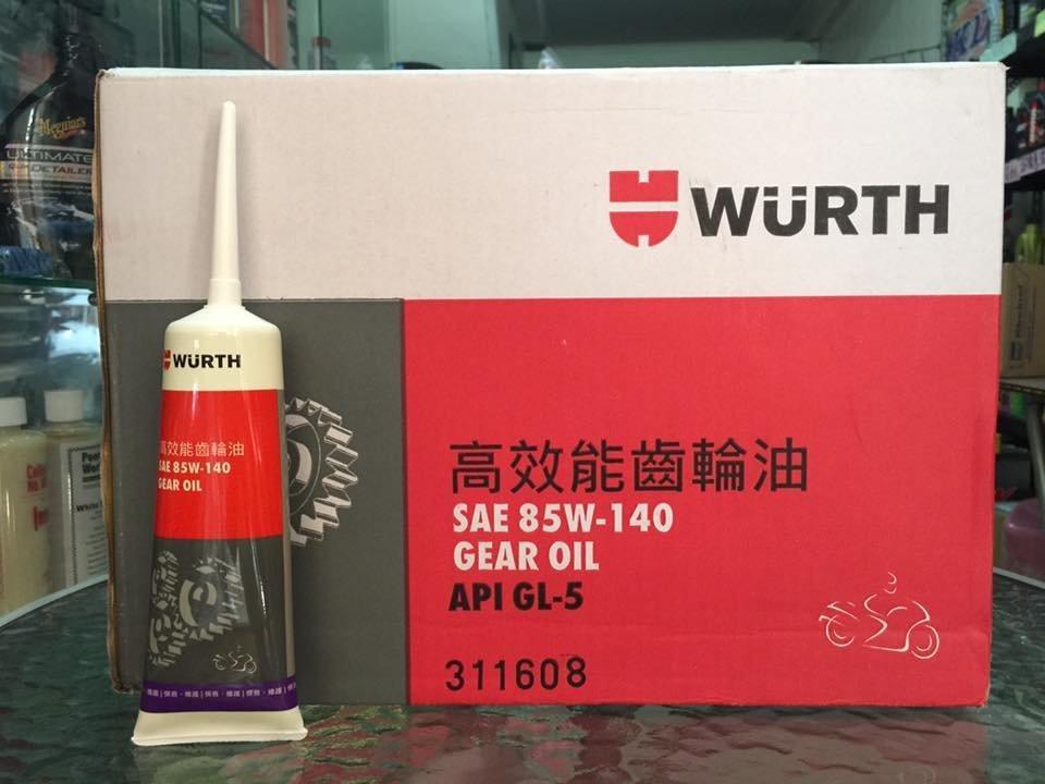 單條完工價100元【高雄阿齊】 德國 WURTH 福士 SAE 85W-140 高效能齒輪油