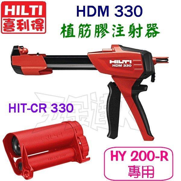 【五金達人】HILTI 喜得釘 HDM330 + HIT-CR330 植筋膠注射器/植筋槍 HY200-R專用