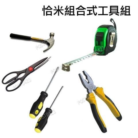 【瑪太】恰米 式工具組 刀 槌 尺 剪 起子 鉗 每組 超級便利 讓你自由挑選