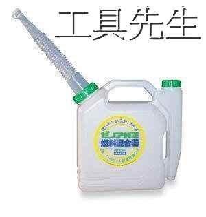 含稅價【工具先生】小松牌(ZENOAH)~二行程引擎專用~3.5公升 混合油桶。比例調油桶/有專利的喔!!