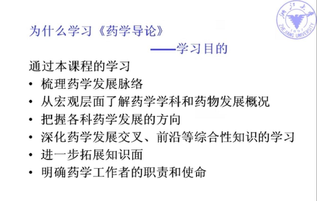 【9420-5079】藥學導論 教學影片(MP4檔案格式) - ( 8 堂課 ) 200 元 !