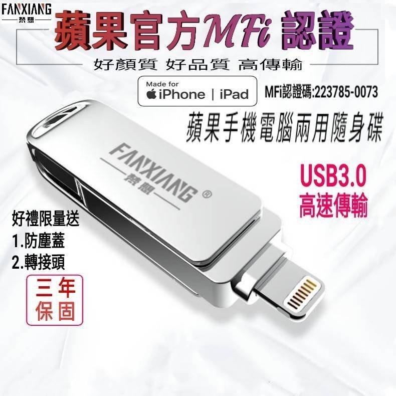 現貨已到!上架優惠中 雙插頭手機隨身碟 32GB 手機電腦 USB多用途隨身碟 梵想F383