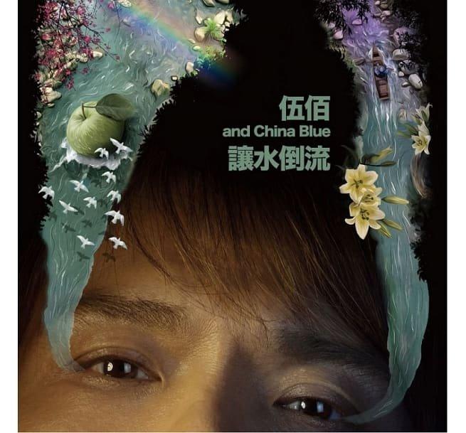 合友唱片 面交  伍佰   China Blue  讓水倒流 (正式版) CD