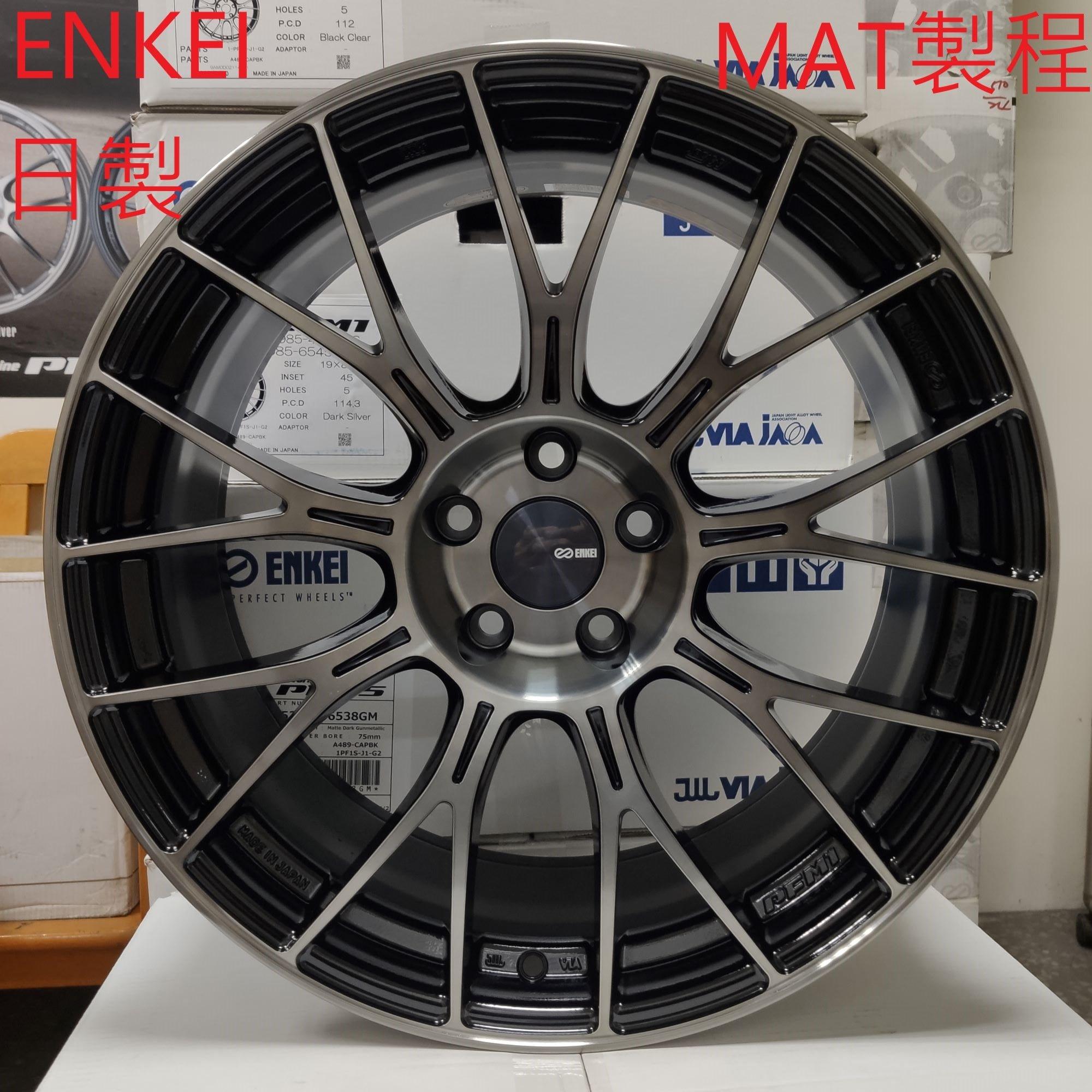 超鑫鋁圈 日本製 ENKEI PerformanceLine PFM1 19吋旋壓鋁圈 5孔112 5孔114 MAT