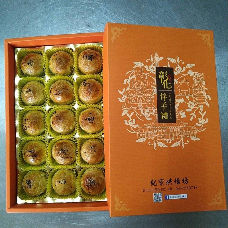 紀家 蛋黃酥 一盒15入 滿3盒免運 非 不二坊 蛋黃酥 ¥詰立貿易¥016