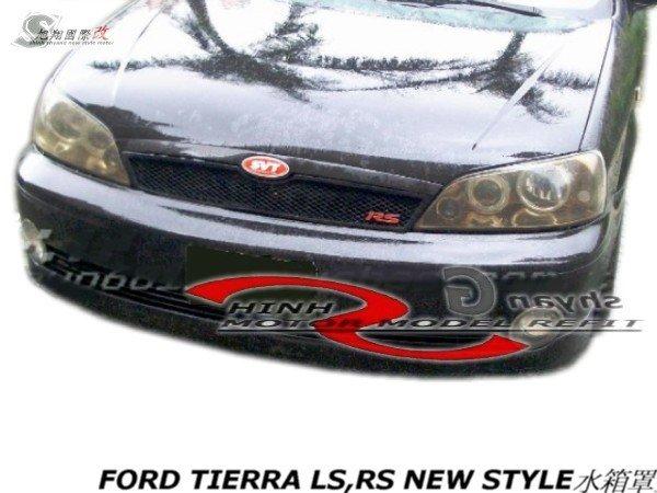 FORD TIERRA LS RS NEW STYLE水箱罩空力套件00-03 (另有原廠輕量化引擎蓋)